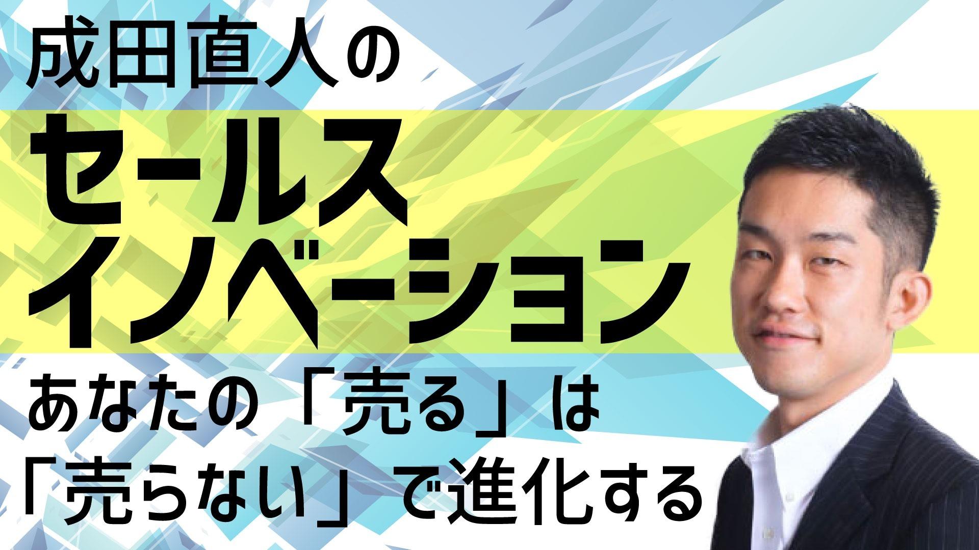 成田直人 - 成田直人のセールスイノベーション - DMM オンラインサロン