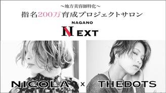 【NEXT】地方美容師特化サロン〜指名売上200万育成プロジェクト〜 ササザキ ヒデトシ/ ヒガシザワツバサ