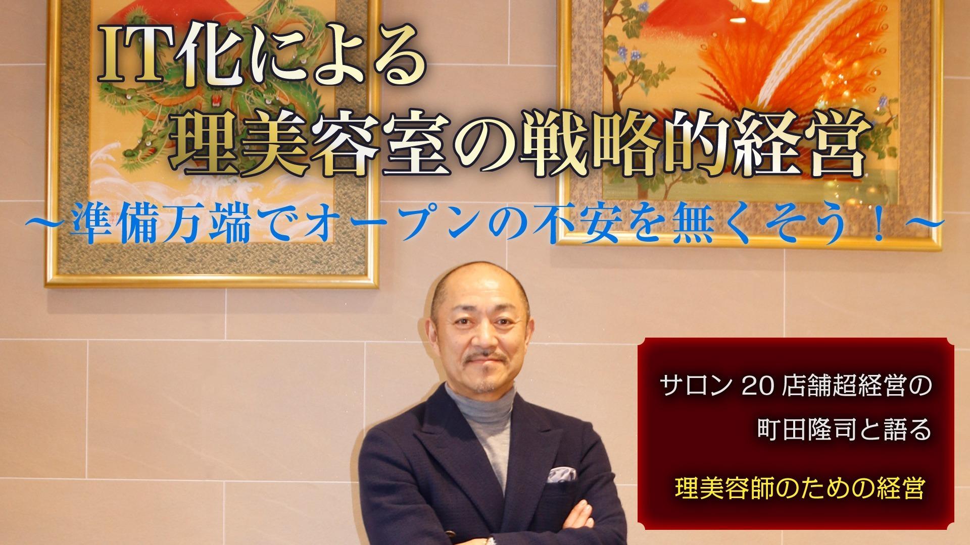 町田 隆司 - IT化による理美容室の戦略的経営~準備万端でオープンの不安を無くそう! - DMM オンラインサロン
