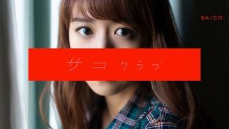 サコクラブ 槙田紗子