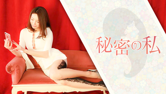 秘密の私。 大人グラビアアイドル岩本和子