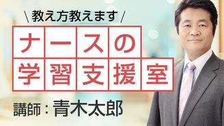 ナースの学習支援室 青木太郎