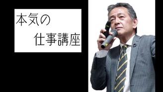 本気の仕事講座 Akihiko Shibata 柴田 明彦