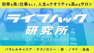 LIFE HACK PRO 〜住所は地球という生き方〜 林田 真一