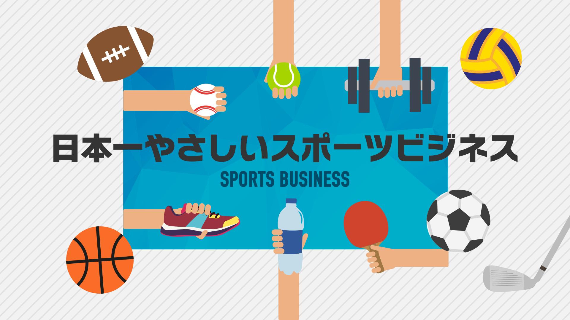 日本一やさしいスポーツビジネス