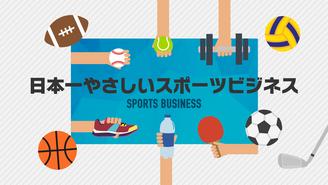 日本一やさしいスポーツビジネス 河島 徳基