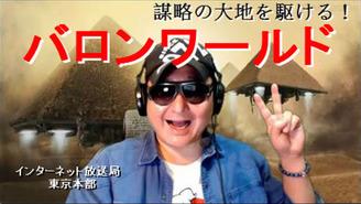 バロンワールド インターネット放送局 東京本部 バロン西田