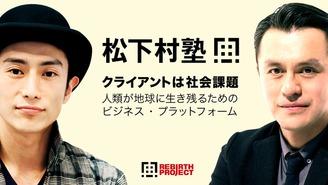 松下村塾リバースプロジェクト リバースプロジェクト