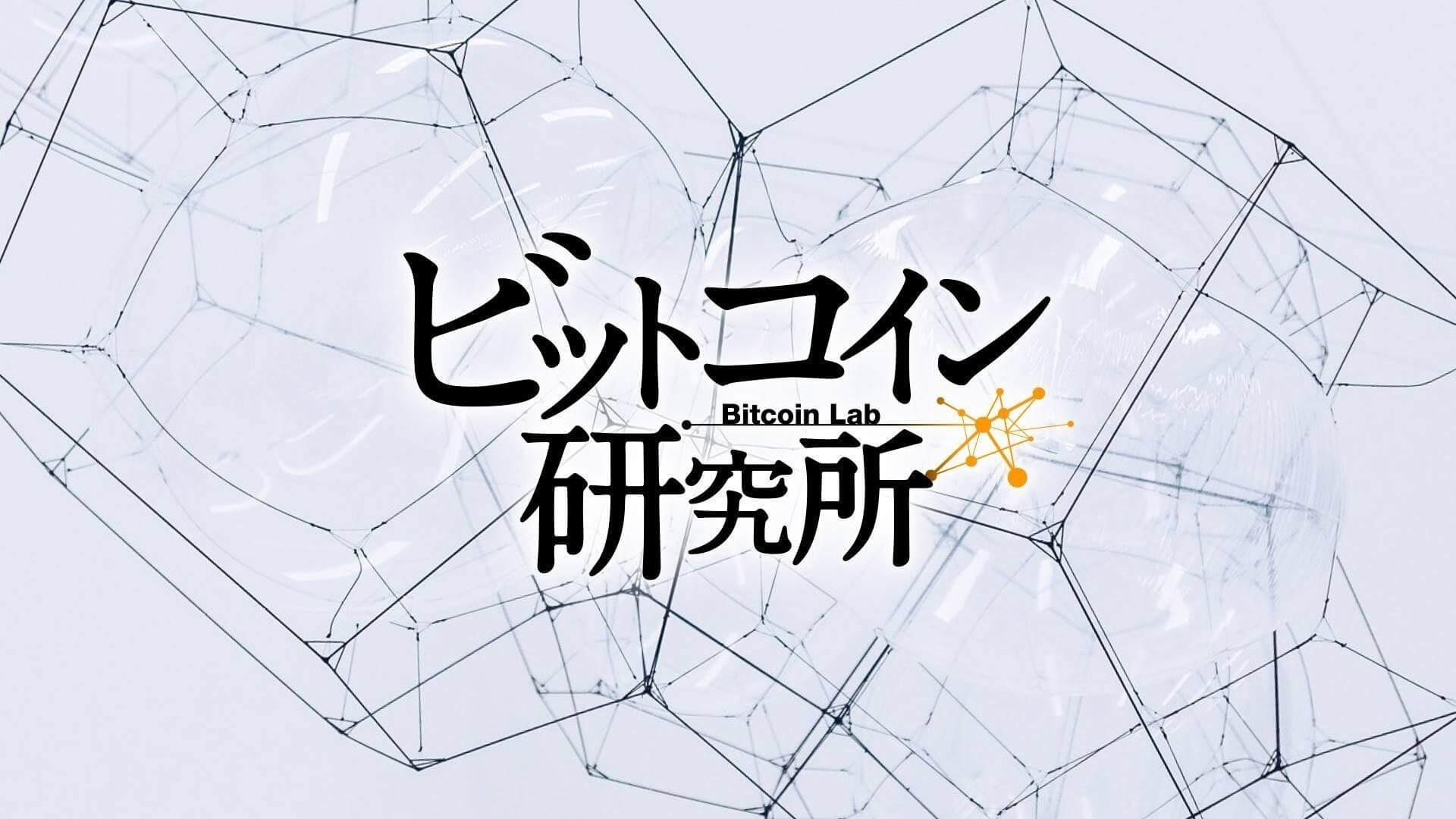 ビットコイン研究所