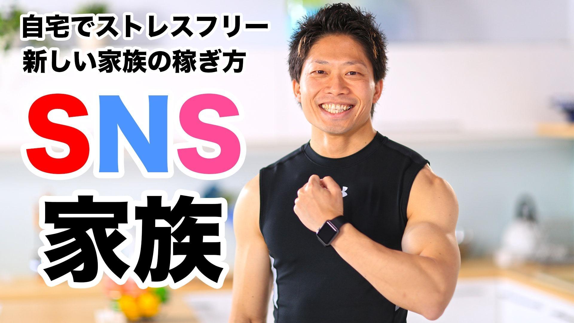 高稲達弥 - SNS家族 - DMM オンラインサロン
