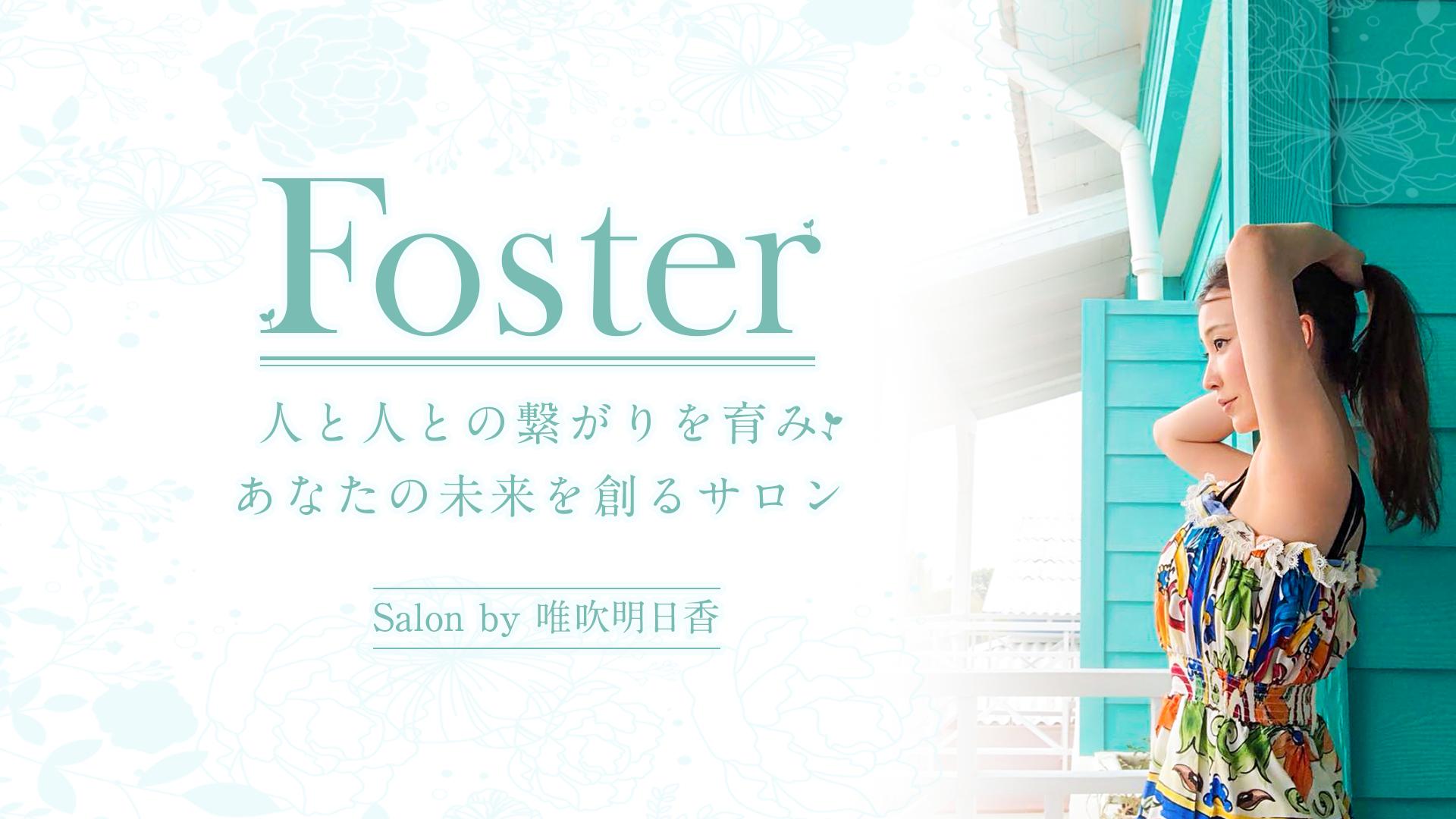 唯吹 明日香 - Foster 人と人との繋がりを育み、あなたの未来を創るサロン - DMM オンラインサロン