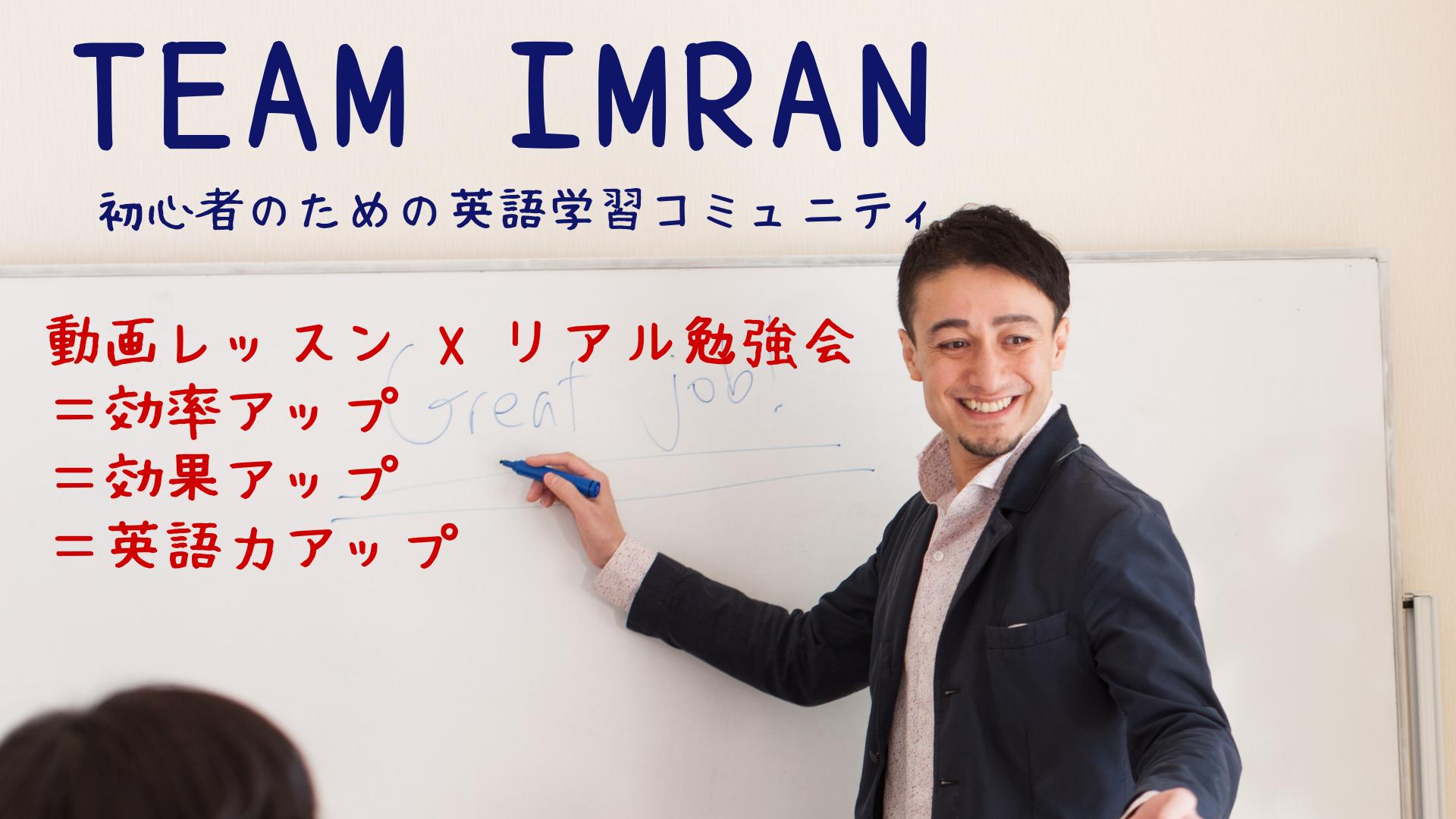イムランの初心者向け英語コミュニティ