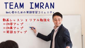 イムランの初心者向け英語コミュニティ イムラン スィディキ