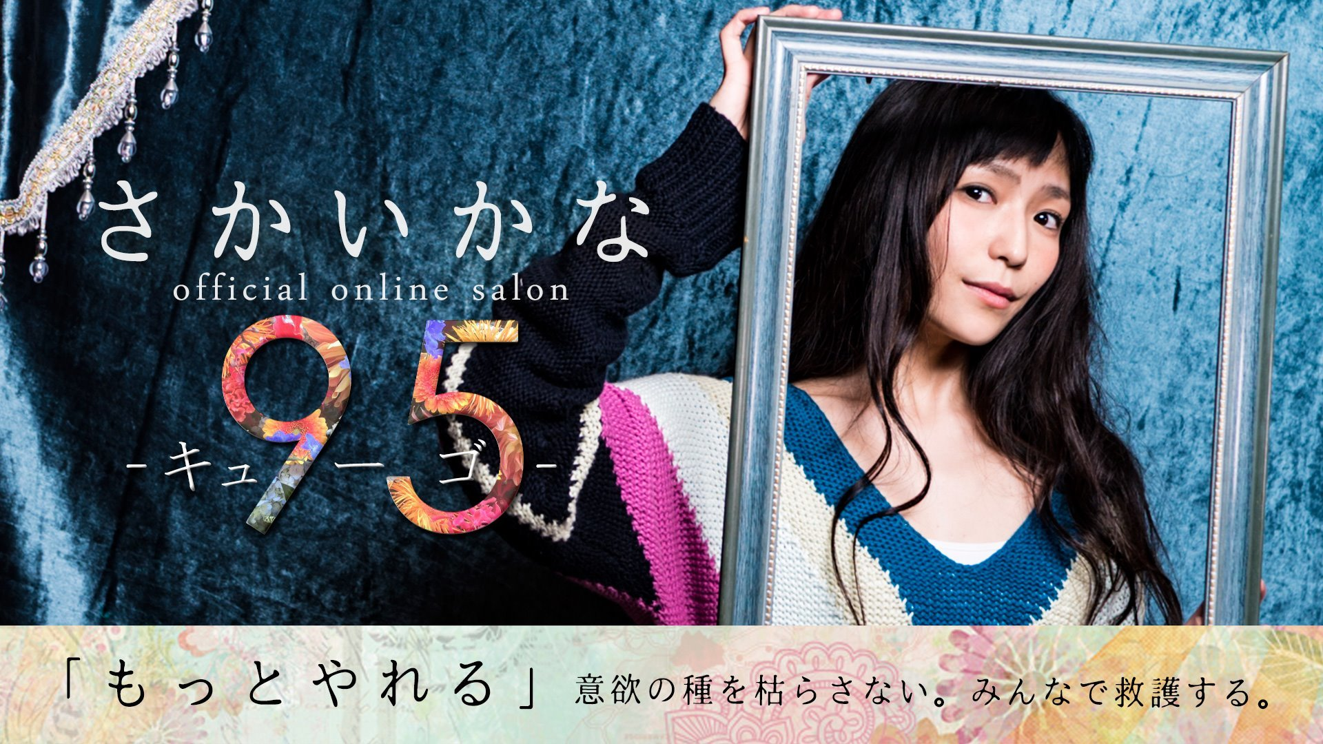 さかいかな official online salon -95-