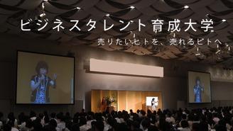 ビジネスタレント育成大学 大谷 由里子 大内 優 飯塚 裕司