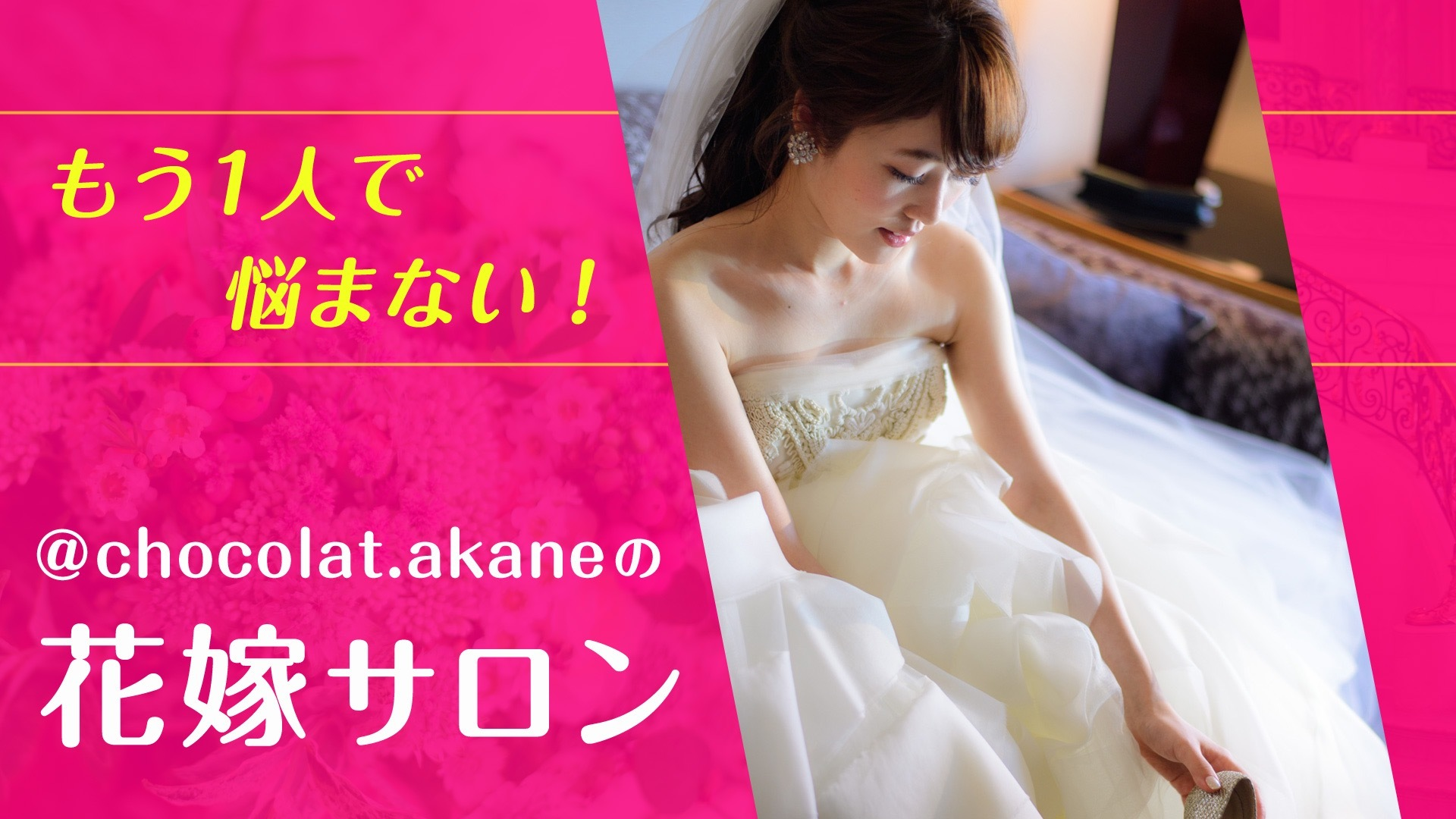 akane - もう1人で悩まない!花嫁サロン - DMM オンラインサロン