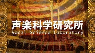 声楽科学研究所 上野目泰之