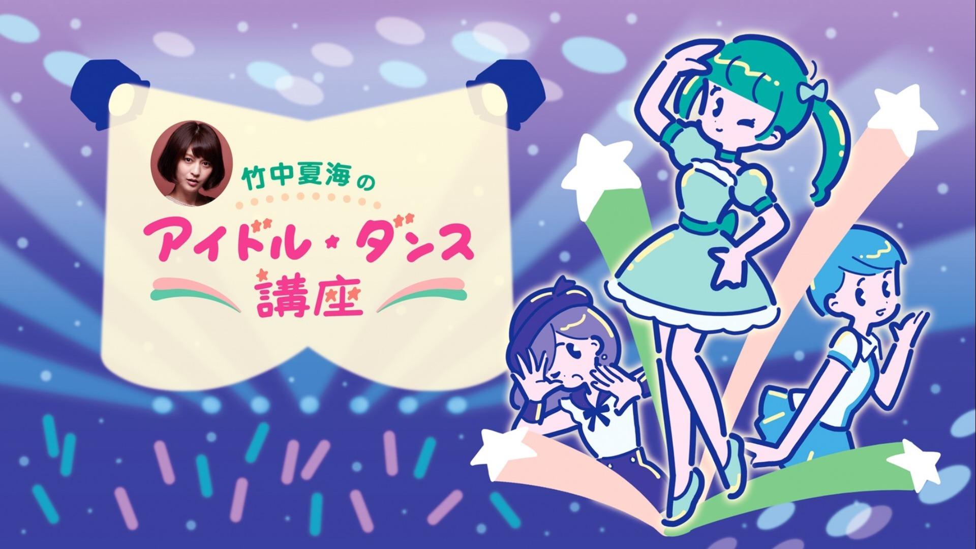 竹中夏海 - 竹中夏海のアイドル・ダンス講座 - DMM オンラインサロン