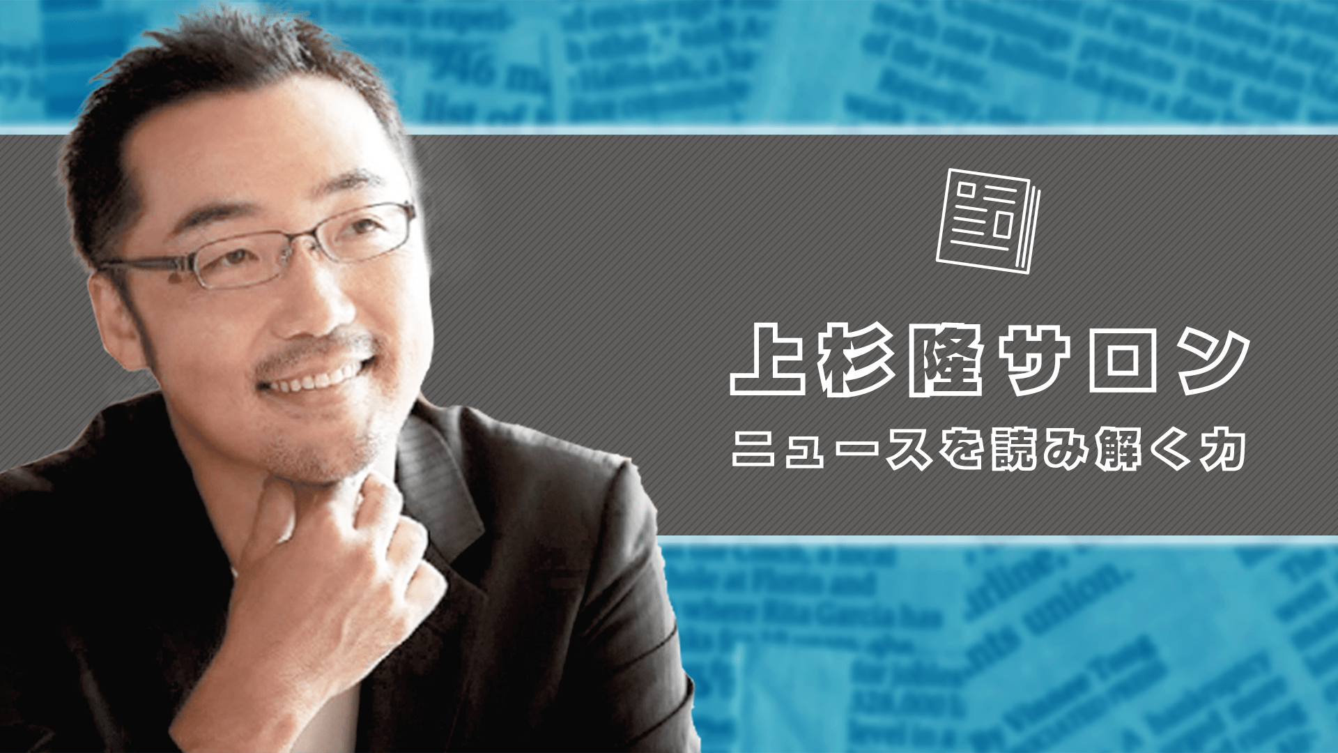 上杉隆サロン「ニュースを読み解く力」