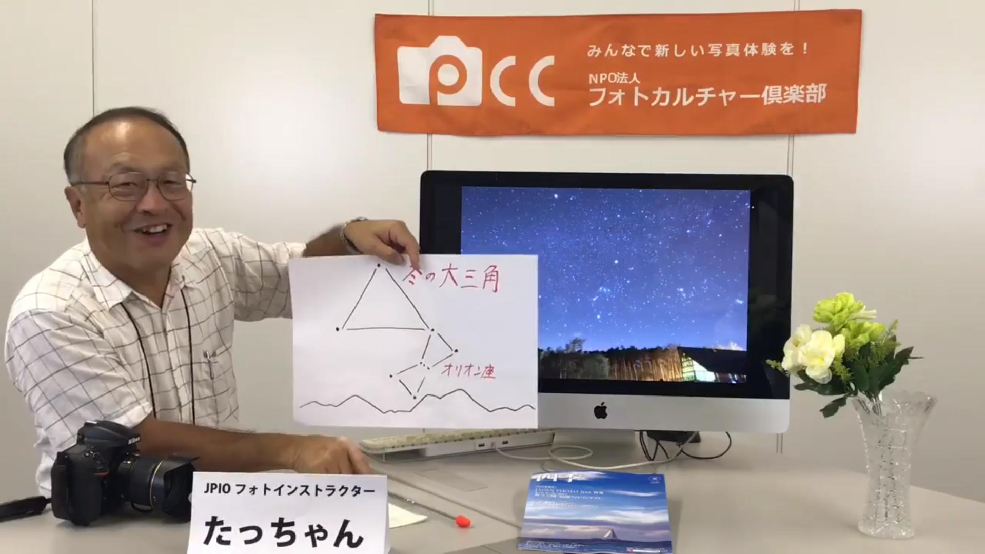 写真上達のための『PCCオンライン写真教室』