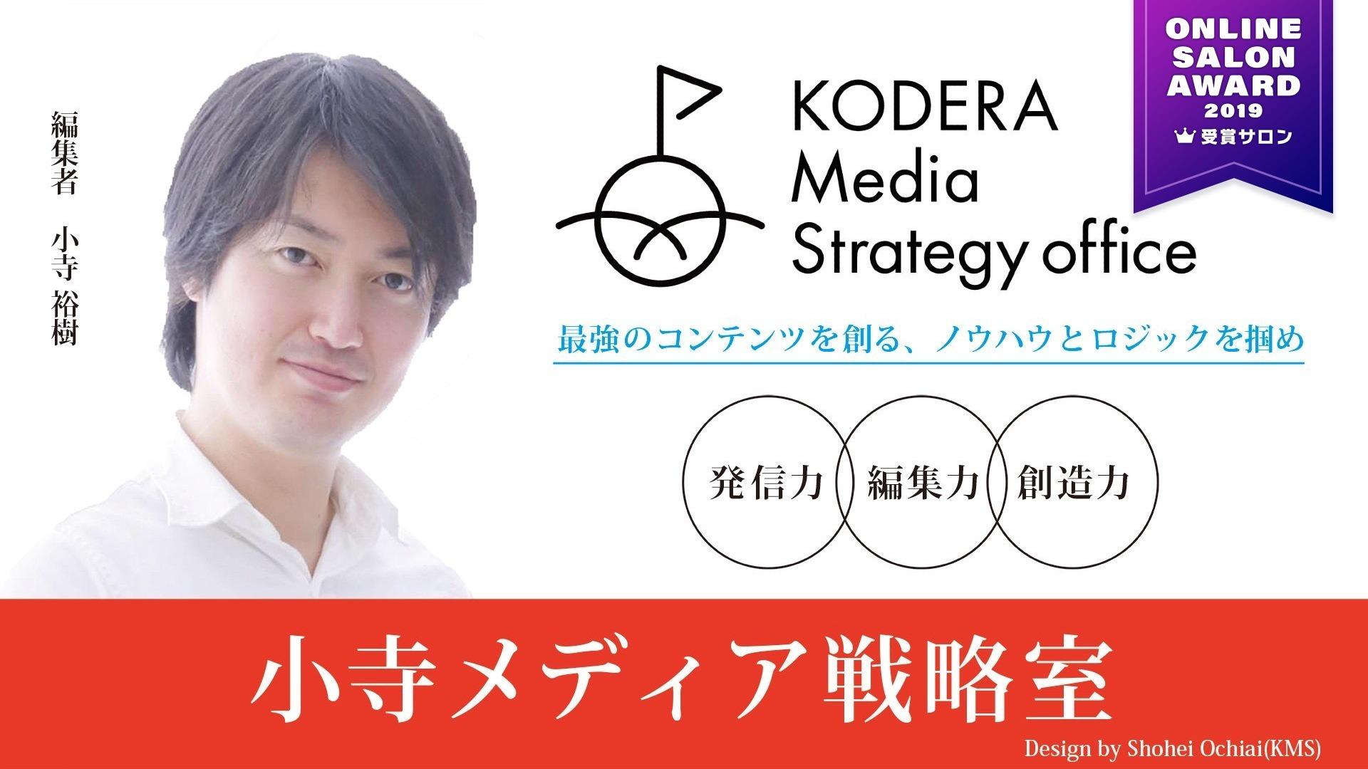 小寺裕樹 - 小寺メディア戦略室 - DMM オンラインサロン