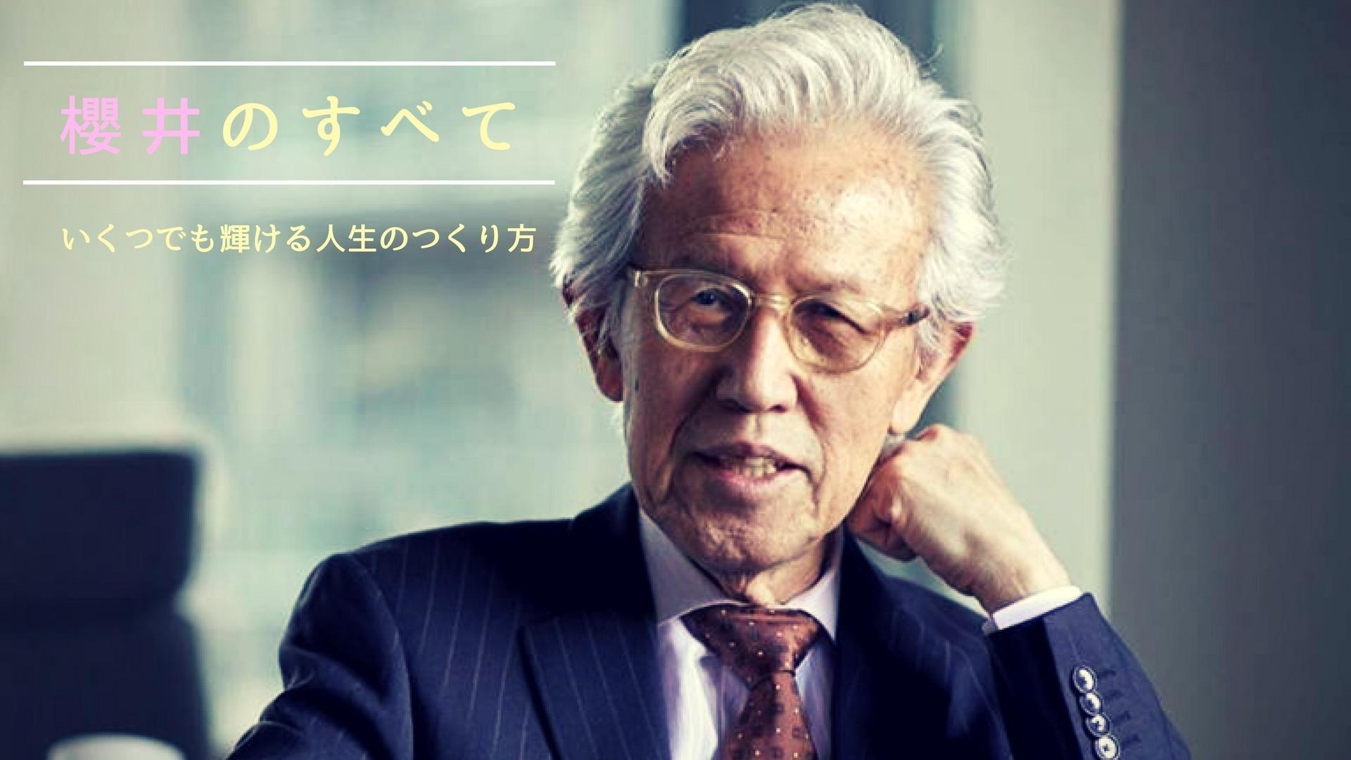 櫻井 秀勲 - 櫻井のすべてーいくつでも輝ける人生のつくり方ー - DMM オンラインサロン