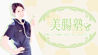 美腸になり健康と自信を手に入れるサロン 美腸塾 美腸ナース 咲(小野 咲)