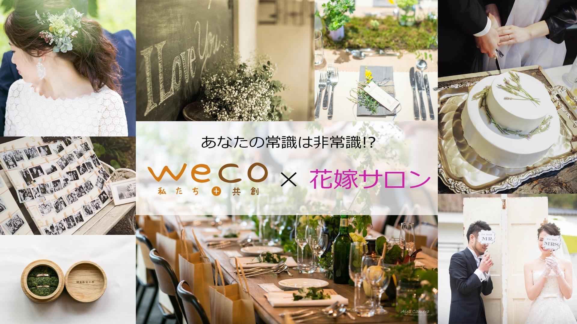 weco(ウェコ)編集長 高橋康博 - 結婚準備サポートサロン|ここでしか公開しない本当に役立つプロの知恵 - DMM オンラインサロン