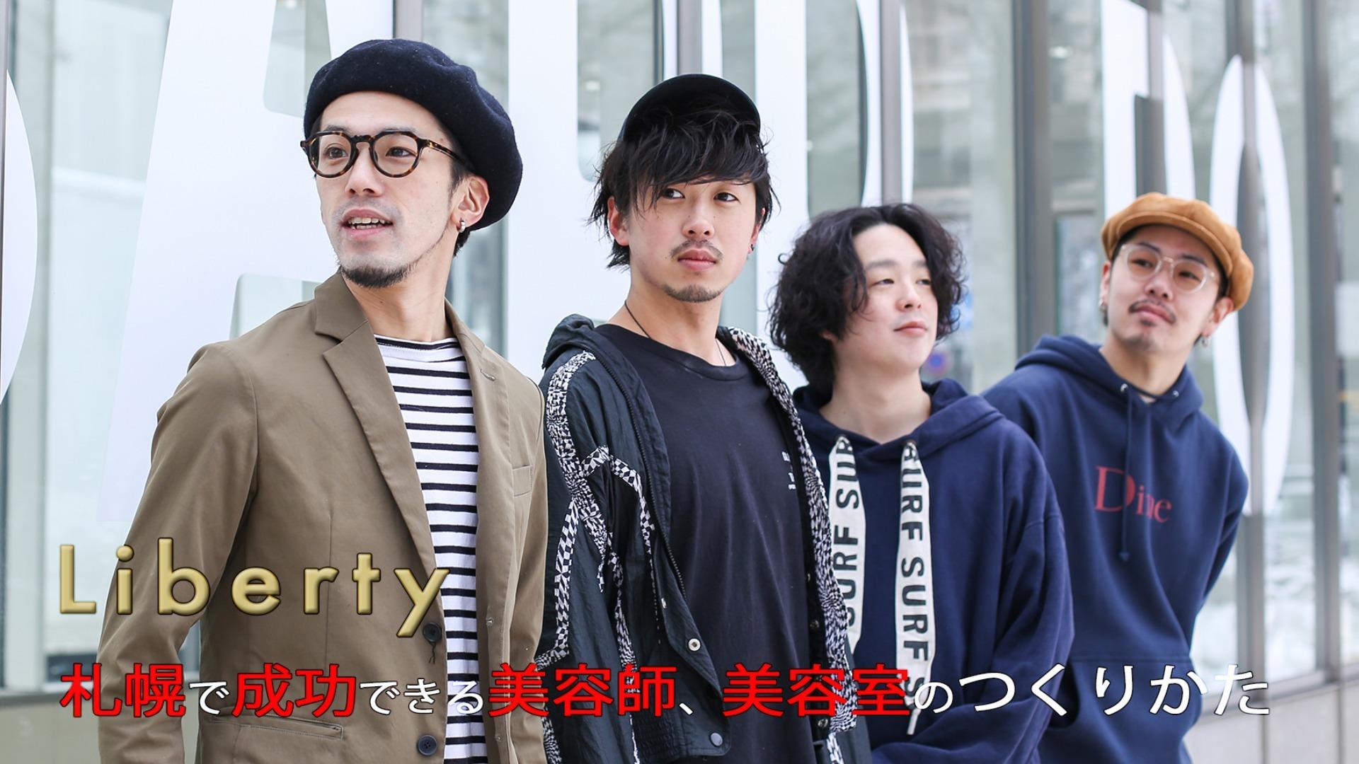 Liberty〜札幌で成功できる美容師、美容室のつくりかた