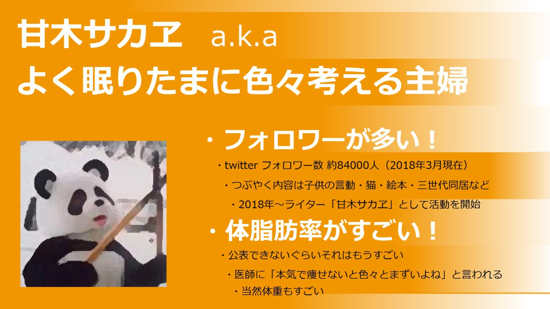 甘木サカヱ a.k.a よく眠りたまに色々考える主婦