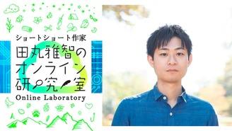 ショートショート作家・田丸雅智のオンライン研究室 ショートショート作家・田丸雅智(たまる・まさとも)