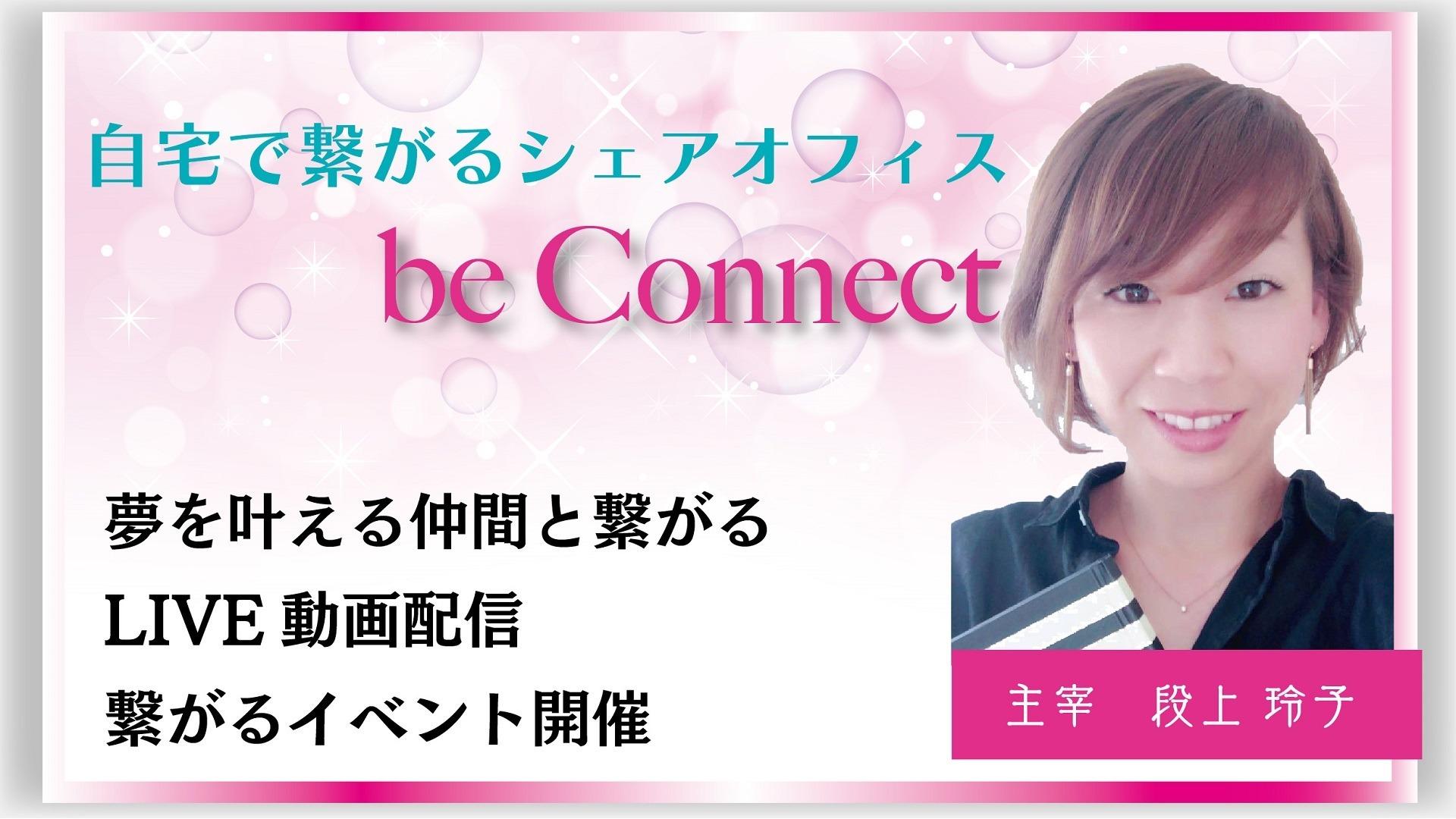 自宅で繋がるシェアオフィス「be Connect」
