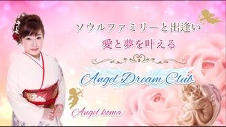 天使が叶える奇跡の魔法  AngelDreamClub AngelKoma (エンジェルこま)
