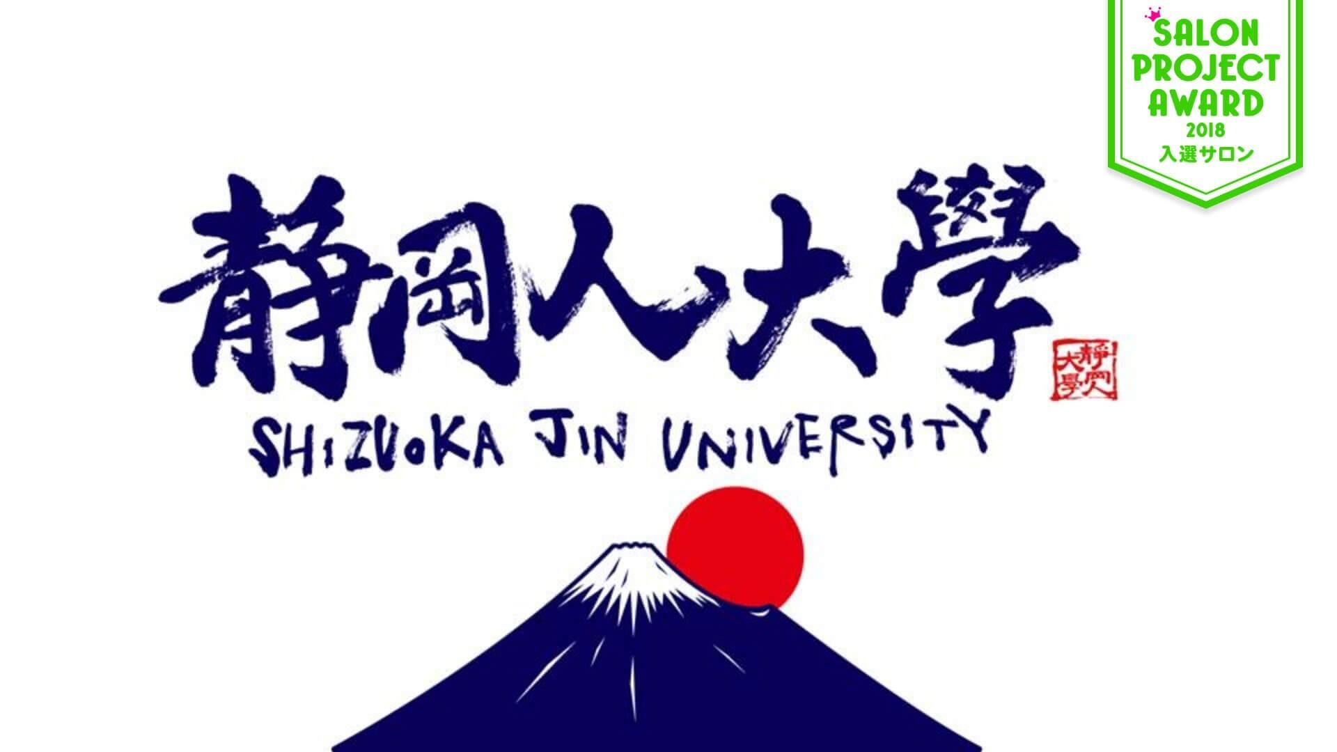 静岡人大学