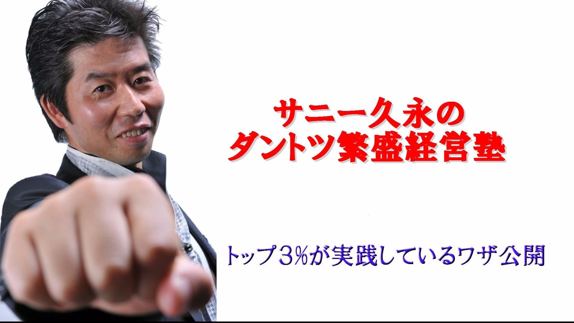 サニー久永 (久永陽介) - ダントツ繁盛経営塾  トップ3%が実践しているワザ公開! - DMM オンラインサロン