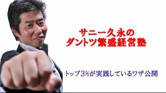 ダントツ繁盛経営塾   トップ3%が実践しているワザ公開! サニー久永 (久永陽介)