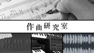 作曲研究室 吉田卓矢