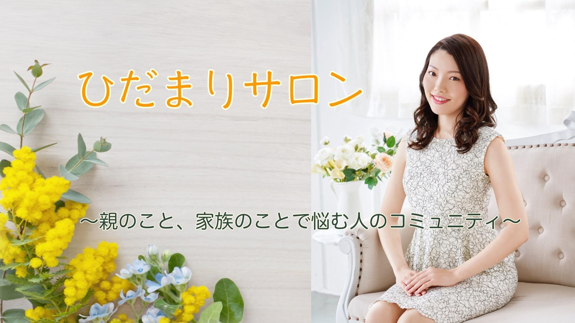 宮澤那名子 - ひだまりサロン〜親のこと、家族のことで悩む人のコミュニティ〜 - DMM オンラインサロン
